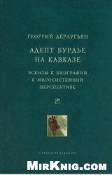 Книга Адепт Бурдье на Кавказе. Эскизы к биографии в миросистемной перспективе