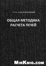 Книга Общая методика расчета печей