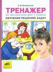 Книга Тренажер по математике для 1 класса: Обучение решению задач