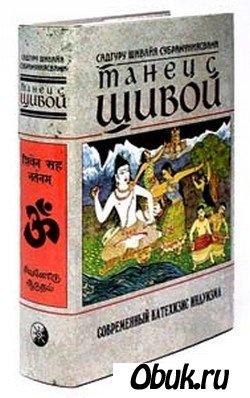 Книга Танец с Шивой. Современный катехизис индуизма