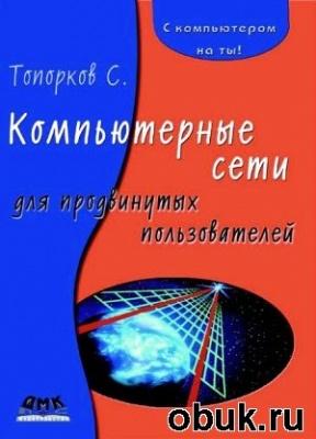 Книга Компьютерные сети для продвинутых пользователей