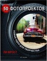 Ли Фрост - 50 фотопроектов. Новые идеи для творчества (2009) djvu 159Мб