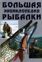 Аудиокнига Большая энциклопедия рыбалки (2004) PDF pdf 55,4Мб