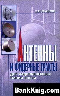 Книга Антенны и фидерные тракты для радиорелейных линий связи  7,5Мб