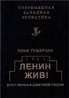 Книга Ленин жив! Культ Ленина в Советской России pdf 28,19Мб