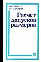 Книга Расчет допусков  размеров pdf (в архиве rar+5%) 13,65Мб