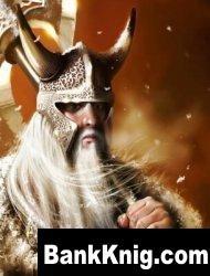 Cборник произведений «Викинги» fb2  30Мб