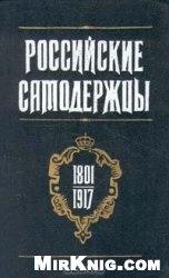Российские самодержцы. 1801-1917