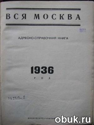 Книга Вся Москва. Адресно-справочная книга (1936 г.)