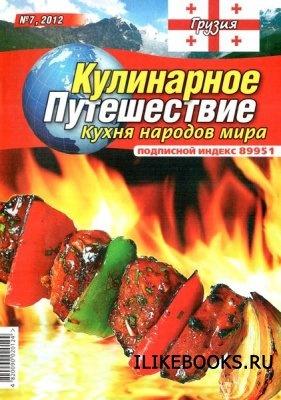 Журнал Кулинарное путешествие. Кухня народов мира №7 2012. Грузия