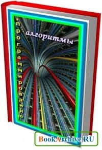 Книга Программирование. Алгоритмы (20 томов).