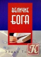 Книга Величие Бога