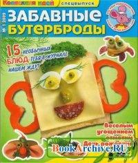 Книга Коллекция идей. Спецвыпуск №1 №2009. Забавные бутерброды..