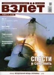 Журнал Взлёт №10 2012