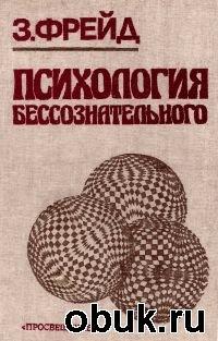 Книга Психология бессознательного