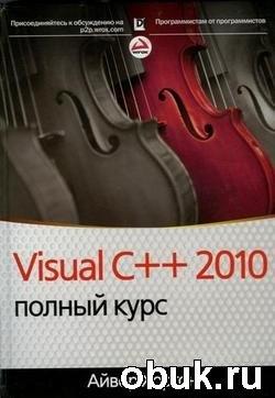 Книга Visual C++ 2010: полный курс (с кодами)