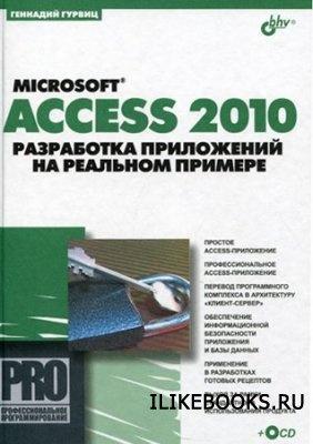 Гурвиц Г. А. - Microsoft Access 2010. Разработка приложений на реальном примере