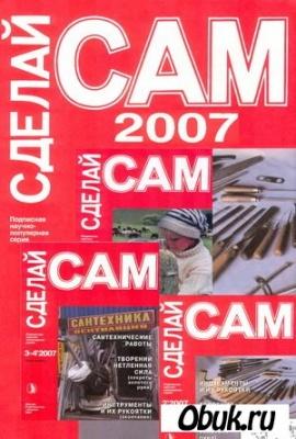 Журнал Журнал Сделай Сам (Знание). Архив 2007
