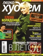 Журнал Легко худеем №9 (сентябрь 2012)