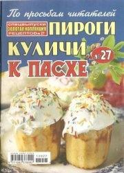 Журнал Золотая коллекция рецептов № 27 спецвыпуск: «Пироги, куличи к пасхе»