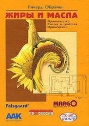 Книга Жиры и масла. Производство, состав и свойства, применение