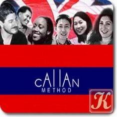 Книга Callan Method - Прямой метод изучения английского языка