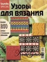Книга Узоры для вязания спицами Burda Special