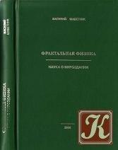 Книга Фрактальная физика.    Наука о мироздании