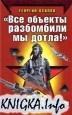 """Книга """"Все объекты разбомбили мы дотла!"""" Летчик-бомбардировщик вспоминает"""