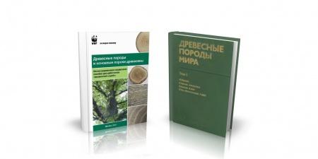 Книга «Древесные породы мира» (1982) под ред. Г.И. Воробьева — наиболее информативный двухтомный справочник с полным описанием 1200 б