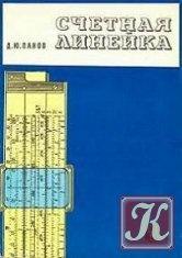 Книга Счетная линейка
