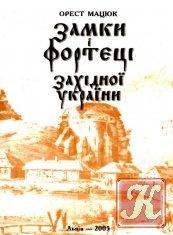 Книга Замки і фортеці західної України
