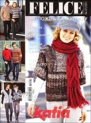 Журнал Felice. Приложение № 5П 2011