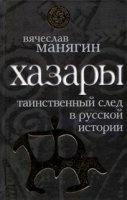 Книга Хазары. Таинственный след в русской истории