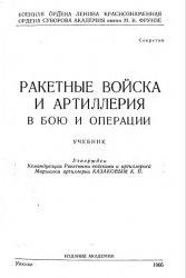 Книга Ракетные войска и артиллерия в бою и операции