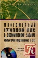Книга Многомерный статистический анализ в экономических задачах: компьютерное моделирование в SPSS (+CD-ROM)