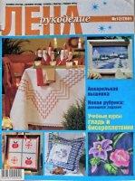 Книга Лена рукоделие № 12 (+ 2 спецвыпуска) 2001