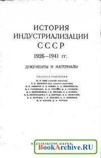 История индустриализации СССР. 1926-1941. Документы и материалы.
