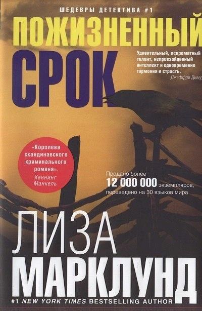 Книга Лиза Марклунд ПОЖИЗНЕННЫЙ СРОК