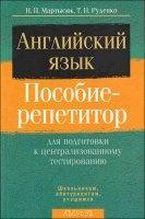 Книга Английский язык. Пособие-репетитор для подготовки к централизованному тестированию