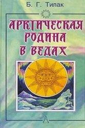 Книга Арктическая родина в Ведах