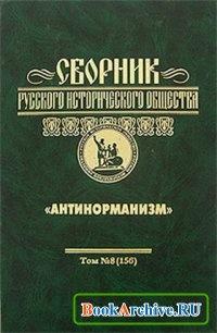 Сборник Русского исторического общества. Том 8 (156). Антинорманизм.