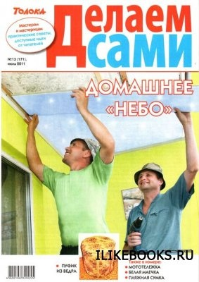 Журнал Делаем сами №13 (июль 2011). Толока