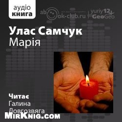 Марiя (аудиокнига)