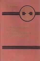Книга Статистические методы в имитационном моделировании. Выпуск 1.