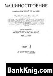 Книга Машиностроение. Энциклопедический справочник. В 15 томах. Том 13