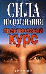 Книга Сила подсознания. Практический курс