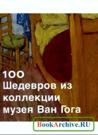 Книга 100 шедевров из коллекции музея Ван Гога.
