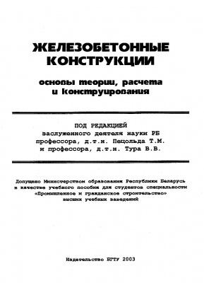Книга Бетонные и железобетонные конструкции.