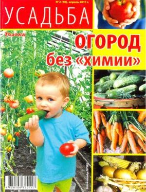Журнал Журнал Усадьба №2 2011